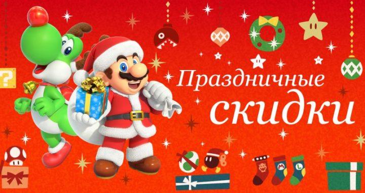 Nintendo eShop сбросил цены в  новогодней распродаже
