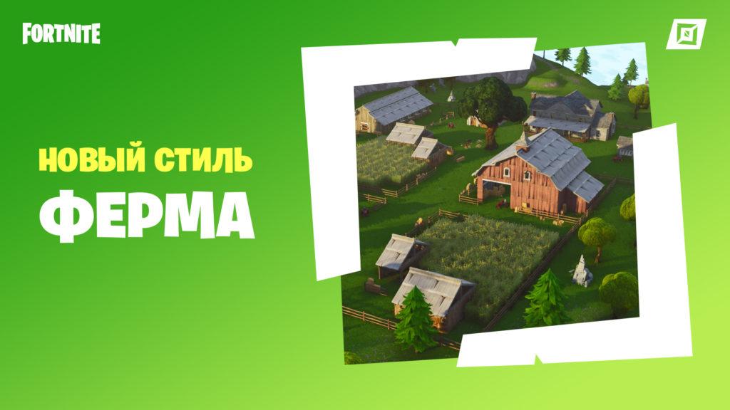 ферма фортнайт