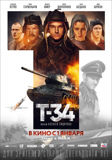 T34 кино