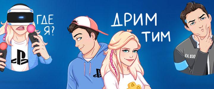 Как Получить Набор Уникальных Стикеров PlayStation ВКонтакте?