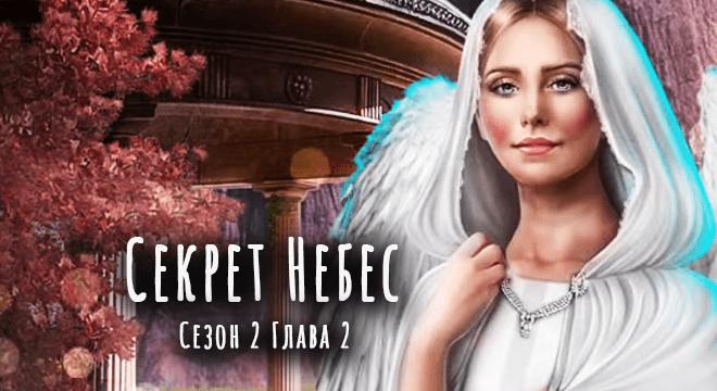 секрет-небес